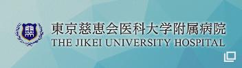 東京慈恵会医科大学外科学講座