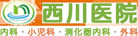 西川医院 内科・小児科・消化器内科・外科