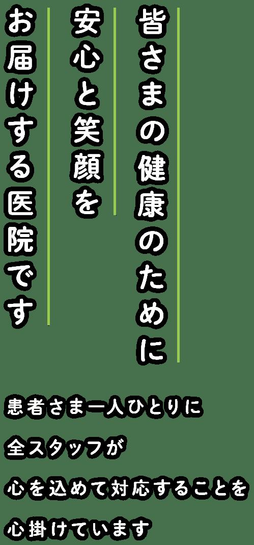 松戸市の皆さまの健康のために 安全と笑顔をお届けする医院です 患者さま一人ひとりに全スダッフが心を込めて対応することを心掛けています